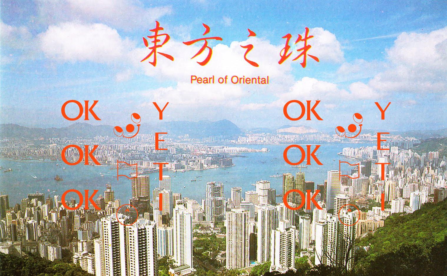 HKpostcards copy